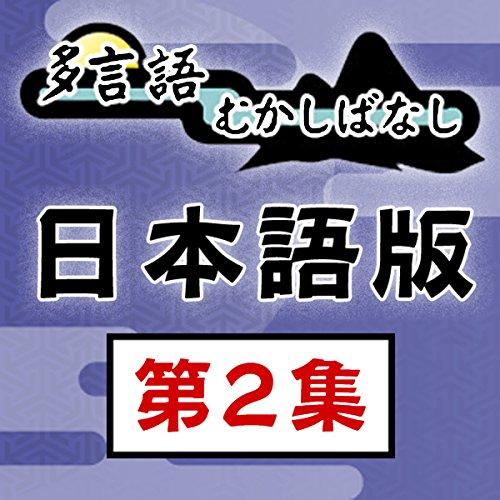 『多言語むかしばなし 日本語版 第2集』のカバーアート