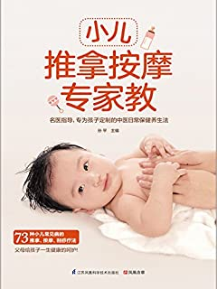 小儿推拿按摩专家教 (73种小儿常见病的推拿、按摩、刮痧疗法)