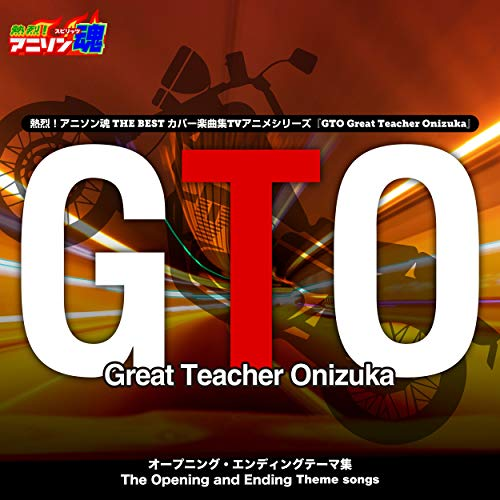 Netsuretsu! Anison Spirits The Best -Cover Music Selection- TV Anime Series ''GTO - Great Teacher Onizuka''