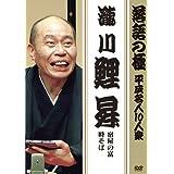 落語の極 平成名人10人衆 瀧川鯉昇 [DVD]