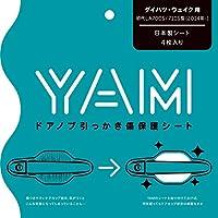 YAM Y-602 ドアノブ引っかき傷防止フィルム ウェイク(LA700S/LA710S) ハンドルプロテクター 保護フィルム