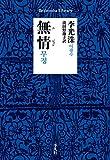 無情 (平凡社ライブラリー0904)