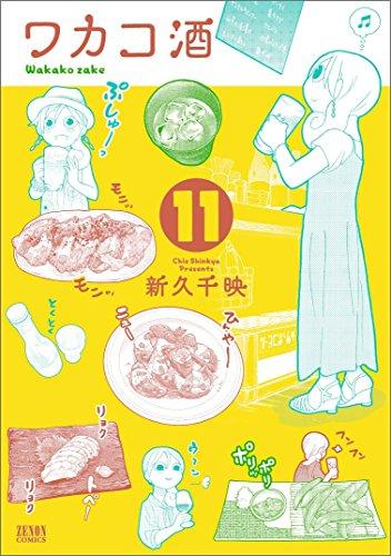 ワカコ酒 11 (ゼノンコミックス)の詳細を見る