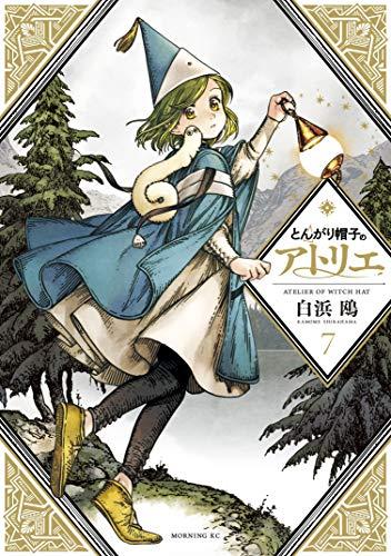 とんがり帽子のアトリエ(7) (モーニングコミックス)