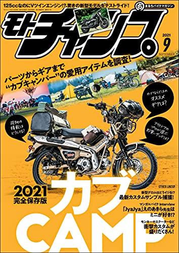 モトチャンプ 2021年 9月号 [雑誌]