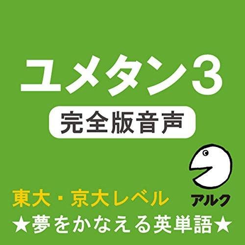 『ユメタン3 【旧版】 完全版音声 東大・京大レベル-夢をかなえる英単語(アルク)』のカバーアート