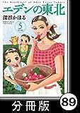 エデンの東北【分冊版】 (5)カサブタの夏 (バンブーコミックス 4コマセレクション)