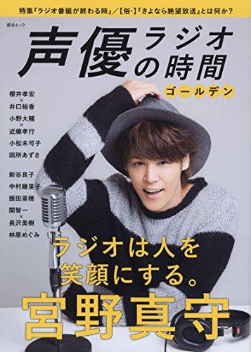 声優ラジオの時間 ゴールデン (綜合ムック)
