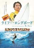 ライフ・オン・ザ・ロングボード 2nd Wave[DVD]
