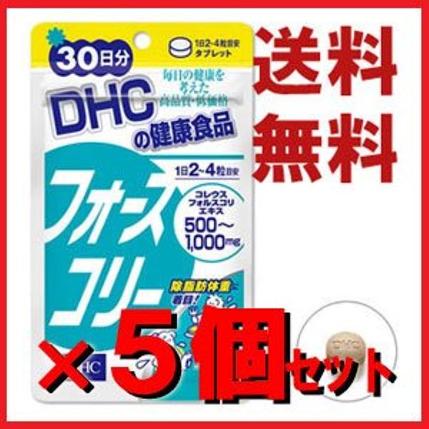 再生的放課後レガシーDHC フォースコリー 30日分 120粒 ×5個セット