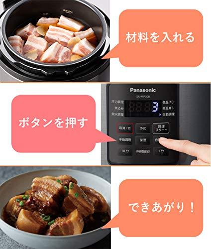 パナソニック『電気圧力鍋SR-MP300-K』