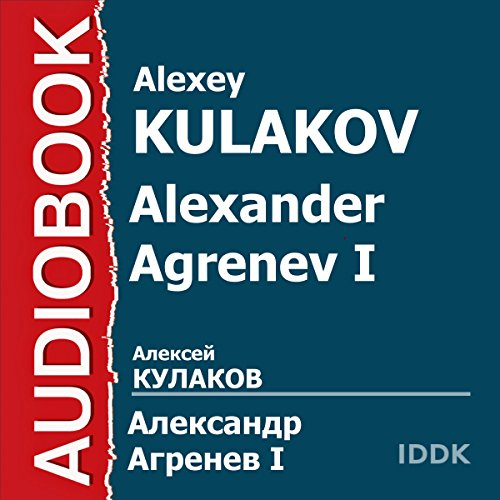 Couverture de Alexander Agrenev I [Russian Edition]