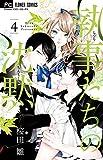 執事たちの沈黙 (4) (フラワーコミックス)