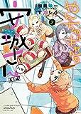 やんちゃギャルの安城さんたち 高1編(2) (ヤングキングコミックス)