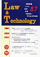 Law&Technology No.87【座談会】プラットフォーマーの法律問題