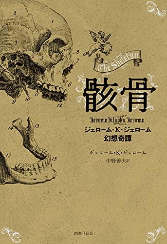 骸骨:ジェローム・K・ジェローム幻想奇譚
