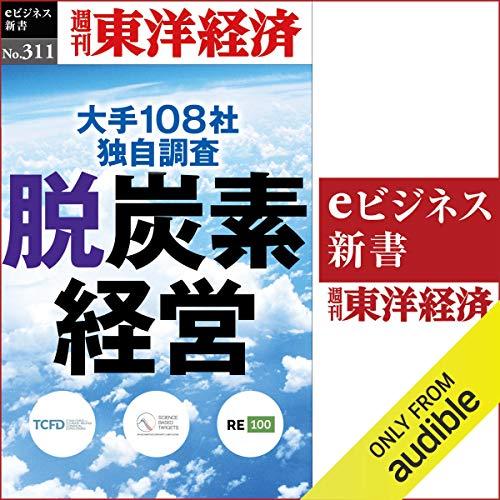 『脱炭素経営(週刊東洋経済eビジネス新書No.311)』のカバーアート