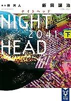 NIGHT HEAD 2041(下) (講談社タイガ)