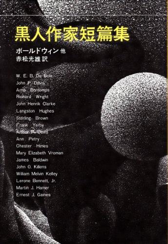 黒人作家短篇集 (1974年)の詳細を見る