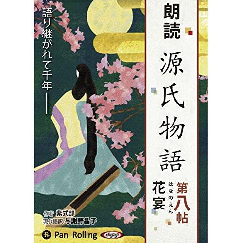 『源氏物語(八) 花宴(はなのえん)』のカバーアート