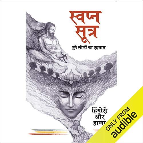 Swapna Sutra [Dream Sutra] cover art