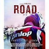 ロード / デスティニー・オブ・TTライダー ブルーレイ版 [Blu-ray]