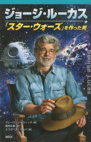 ジョージ・ルーカス 「スター・ウォーズ」を作った男 (ディズニーストーリーブック)の詳細を見る