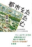都市をたたむ 人口減少時代をデザインする都市計画