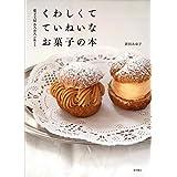 菓子工房ルスルスが教える くわしくて ていねいな お菓子の本