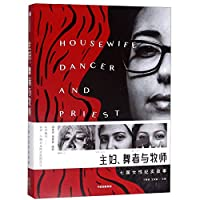 Housewife, Dancer and Priest (Chinese Edition)