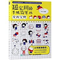 How to Draw Stick Figures As Hand Painted Diary (Chinese Edition)