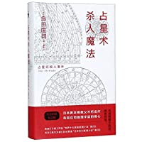 The Tokyo Zodiac Murders (Chinese Edition)