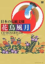 日本の伝統文様 花鳥風月(CD-ROM付) (MdN books)