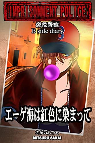 懲役警察 B Side Diary エーゲ海は紅色に染まって
