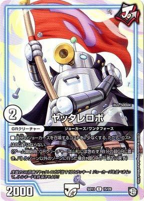 デュエルマスターズ DMSD-13 15 C ヤッタレロボ