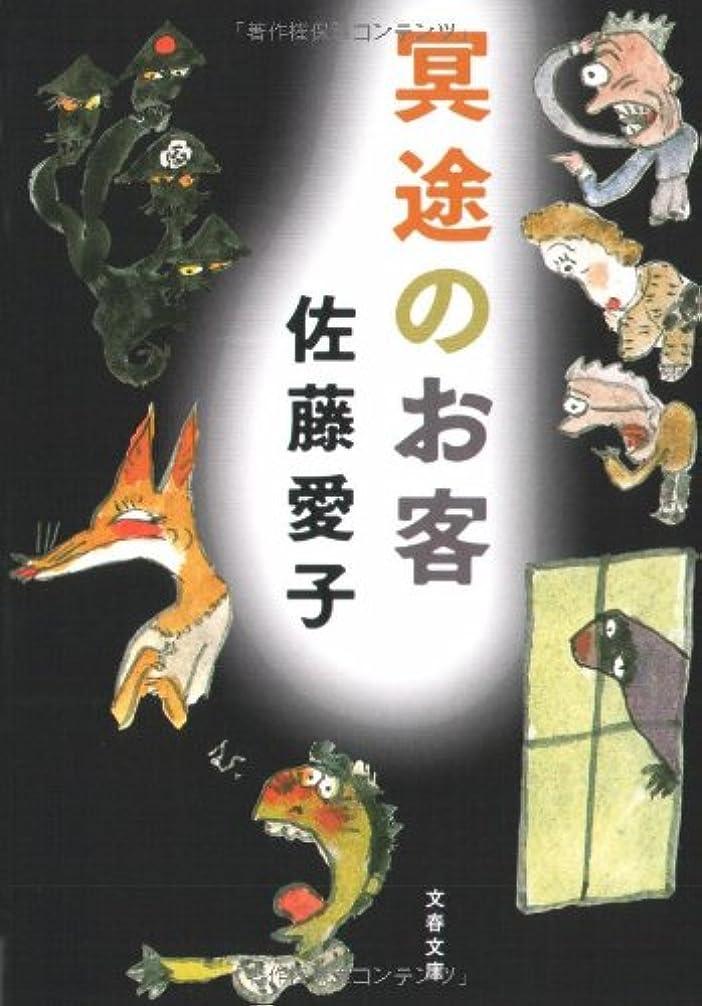 エンドテーブル日シャンプー冥途のお客 (文春文庫)