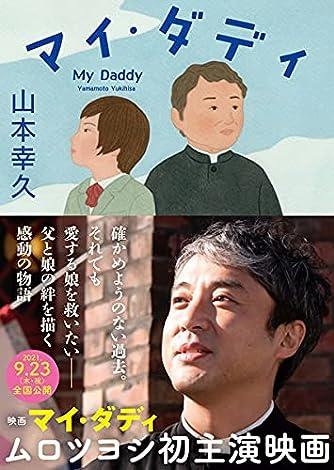 マイ・ダディ (徳間文庫)