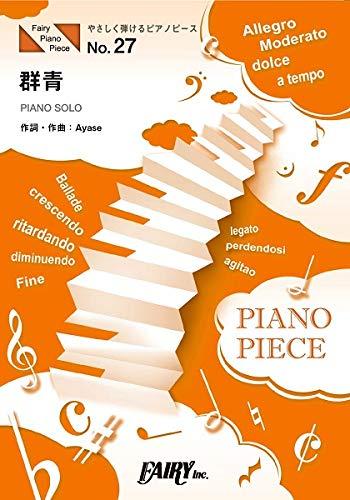 やさしく弾けるピアノピースPPE27 群青 / YOASOBI (ピアノソロ 原調初級版/イ短調版)~ブルボン「アルフォートミニチョコレート」CMソング