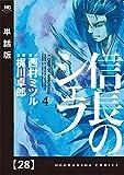 信長のシェフ【単話版】 28 (芳文社コミックス)