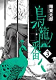 鳥籠ノ番 3巻 (デジタル版ガンガンコミックスONLINE)