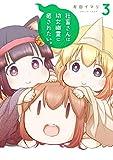 社畜さんは幼女幽霊に癒されたい。 3巻【デジタル版限定特典付き】 (デジタル版ガンガンコミックス)