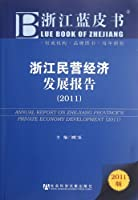 Annual Report on Zhejiang Provinces Private Economy Development(2011) (Chinese Edition)