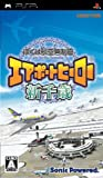 Boku wa Koukuu Kanseikan: Airport Hero New Chitose [Japan Import] [Sony PSP] (japan import)