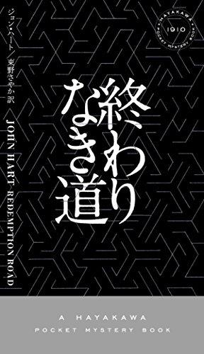 終わりなき道 (ハヤカワ・ポケット・ミステリ)