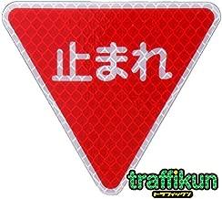 【大蔵製作所】 道路標識 ミニチュア トラフィックン 止まれ