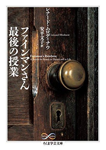 ファインマンさん 最後の授業 (ちくま学芸文庫)