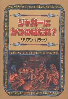 Win the Jaguar Who? (2003) ISBN: 4880121762 [Japanese Import]