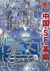 『文藝 2020年春季号 中国・SF・革命』(河出書房新社)