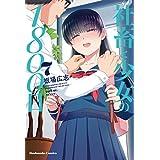 社畜と少女の1800日 7巻 (トレイルコミックス)