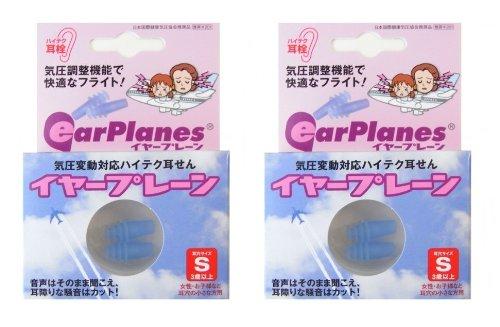 【2個セット】PAPER'ND イヤープレーン , 飛行機で耳が痛くならない耳せん (小児、耳の穴の小さな方用)